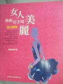 【書寶二手書T2/美容_QHW】衣Q寶典:女人,妳的名字叫美麗_陳麗卿
