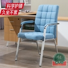 電腦椅家用辦公椅舒適久坐學生宿舍弓形會議...