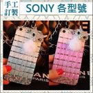 SONY XZ3 XZ2 XZ1 Ultra ZX XA2 Plus XA1 L2 XZ Premium 手機殼 水鑽殼 手機殼 水鑽殼 客製化 訂做 狐狸漸變