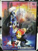 影音專賣店-Y30-053-正版DVD-動畫【火影超能力格鬥2012】-日語發音