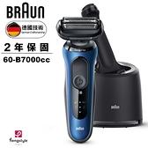 德國百靈BRAUN-新6系列靈動貼膚電動刮鬍刀/電鬍刀 60-B7000cc 送Oral-B電動牙刷 D12N