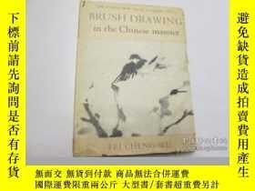 二手書博民逛書店【包罕見】Brush Drawing in the Chines