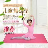 兒童瑜伽墊初學者加厚防滑健身墊三件套無味舞蹈跳舞練功墊子女孩