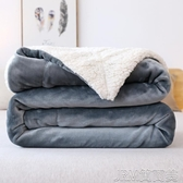 夏季珊瑚絨毛毯雙層加厚法蘭絨床單雙人薄款辦公室午睡空調小被子 簡而美
