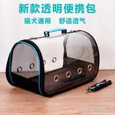 寵物外出便攜包太空艙寵物包裝狗狗的外出包貓咪背包貓籠子太空包YXS『小宅妮時尚』