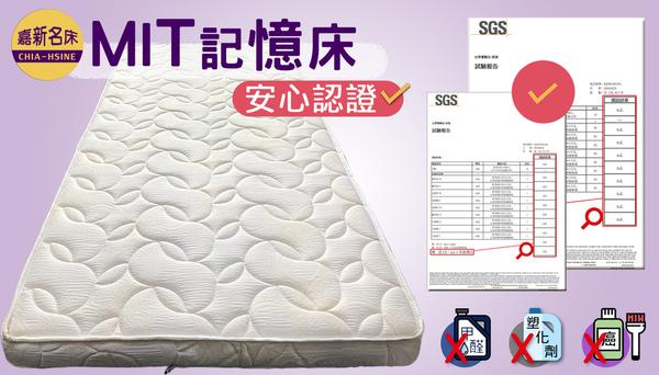 【嘉新名床】釋壓記憶床《10公分/特殊4尺》