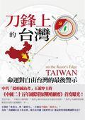 (二手書)刀鋒上的台灣:命運對自由台灣的最後警示
