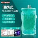 奶瓶保溫袋套 溫奶器便攜加熱恒溫器貝親熱奶神器車載外出通用  【全館免運】