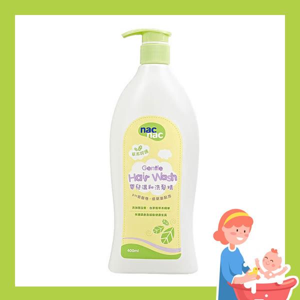 nac nac 草本呵護嬰兒溫和洗髮精-400ml 保濕 天然成分 PH弱酸性 毛鱗片修護 洗頭沐浴