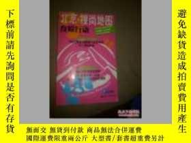 二手書博民逛書店罕見北京·搜尚地圖.食娛行動Y162251 :北京奇志通數據科技