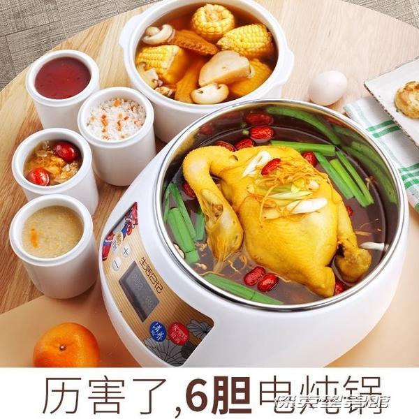 【快出】電燉鍋全自動陶瓷煮粥神器隔水養生鍋家用煲湯鍋電燉盅 -