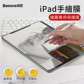 倍思 類紙膜 iPad 9.7 2018 Air 2 3 10.5 Mini 1 2 3 4  保護貼 全覆蓋 透明 軟膜 滿版 保護膜 磨砂 平板膜