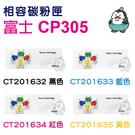現貨含稅 1盒入 富士Fuji CT201632 全新副廠碳粉匣 Xerox CP305d.CP305.CM305df.CM30