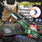 兒童玩具男孩電動軟彈槍a狙w擊m連發搶和平精英98吃雞裝備3全套6k
