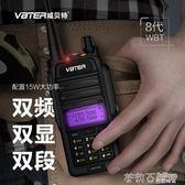 對講機 WBT大功率對講機手持戶外民用1-50公里雙段雙頻防水對講器 茱莉亞嚴選