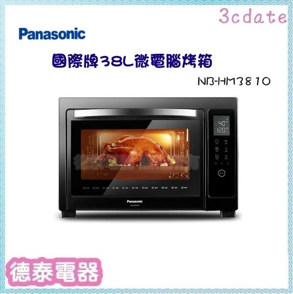 Panasonic【NB-HM3810】國際牌38L微電腦烤箱 【德泰電器】