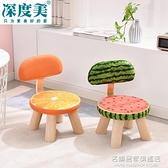 兒童成人布藝實木靠背小凳子水果創意家用客廳換鞋小矮凳圓板凳椅 NMS名購新品