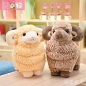 毛絨玩具 公仔小綿羊山羊小羊駝毛絨玩具布娃娃玩偶抱枕生日禮物女友 LN3570【極致男人】