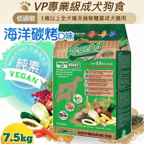 維吉VP專業級成犬狗食7.5Kg-海洋碳烤口味_愛家嚴選純素寵物食品 全素配方 素食狗飼料