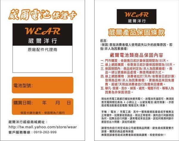 葳爾Wear HTC BA S420 【原廠電池】附正品保證卡,發票證明 LEGEND 傳奇機 A6363 Wildfire 野火機 A3333