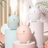 加濕器 加濕器小型家用靜音臥室便攜式迷你可愛網紅孕婦嬰兒usb空調房空氣凈化 茱莉亞