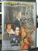 挖寶二手片-P15-071-正版DVD-華語【夜奔】-劉若英 黃磊 戴立忍(直購價)