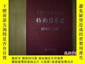 二手書博民逛書店罕見上海市衛生局系統機構沿革史1949-2005Y22498 上