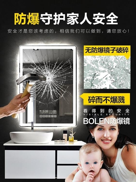 BOLEN智慧浴室鏡衛生間鏡子掛墻洗漱臺led帶燈觸摸屏洗手間防霧鏡 快速出貨MKS