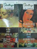 【書寶二手書T3/藝術_QOH】巨匠美術週刊_51~60期間_共10本合售_莫迪里亞尼_魯東等