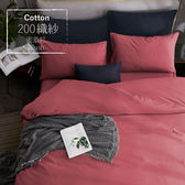 [AnD House] MIT 素色精梳純棉200織-雙人床包【害羞紅】
