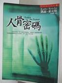 【書寶二手書T5/一般小說_ANX】人骨密碼_凱絲.萊克斯