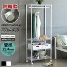 鐵架 鍍鉻層架 層架 衣櫥【J0120】...