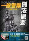2020年刑法概要 (一般警察適用) (四版) (T053X19-1)