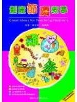 二手書博民逛書店《創意節慶教學 = Great ideas for teaching festivals》 R2Y ISBN:9789570339451