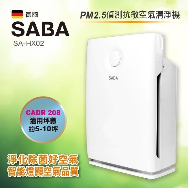 免運 福利品 SABA PM2.5偵測抗敏空氣清淨機 SA-HX02