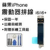 【coni shop】iPhone6(4.7)/6+(5.5)馬達震動器 解決震動弱 不震動 零件維修 贈拆機工具