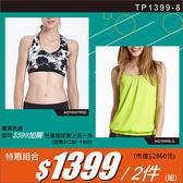 特惠組合兩件$1399/組 TP1399-8- 百貨專櫃品牌 TOUCH AERO 瑜珈服有氧服韻律服