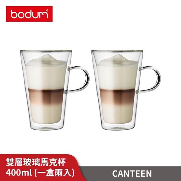 丹麥Bodum CANTEEN 雙層玻璃馬克杯兩件組 400ml