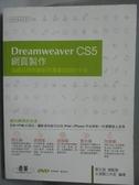 【書寶二手書T5/網路_QXH】Dreamweaver CS5 網頁製作-為網站提供創新而專業的設計平台_鄧文淵_附光碟