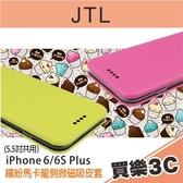 JTL Apple iPhone 6 Plus / 6s Plus 小清新繽紛 Macaron 馬卡龍 側掀式磁吸皮套,蘋果 5.5吋共用
