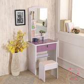 梳妝台小戶型迷你網紅經濟型化妝桌簡易多功能現代簡約化妝台臥室XW(一件免運)