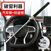 方向盤鎖汽車車頭轎車把器防盜鎖小車車頭鎖雙向報警多功能棒球鎖 QQ7165『東京衣社』
