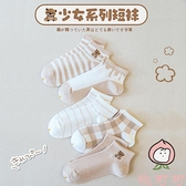 5雙裝 襪子女短襪春秋中筒夏可愛日系薄款短款純棉淺口襪【桃可可服飾】