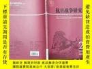 二手書博民逛書店罕見抗日戰爭研究2013年第2期(釣魚島三題9頁)Y235145