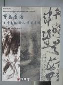 【書寶二手書T6/收藏_PKX】沐春堂2017/4拍賣會_寶島曼波-台灣文物詩人字畫專場