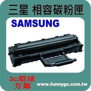 SAMSUNG 三星 相容 碳粉匣 ML-1610