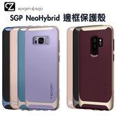 SGP Spigen Neo Hybrid 複合式邊框保護殼 Samsung Galaxy S9 S8 Plus Note 9 8 手機殼 保護殼