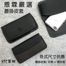【腰掛皮套】HTC One M7 801e 4.7吋 手機腰掛皮套 橫式皮套 手機皮套 保護殼 腰夾