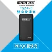 【南紡購物中心】TOTOLINK QC+PD雙快充Type-C 雙向行動電源-雅痞黑(TB10000P-B)