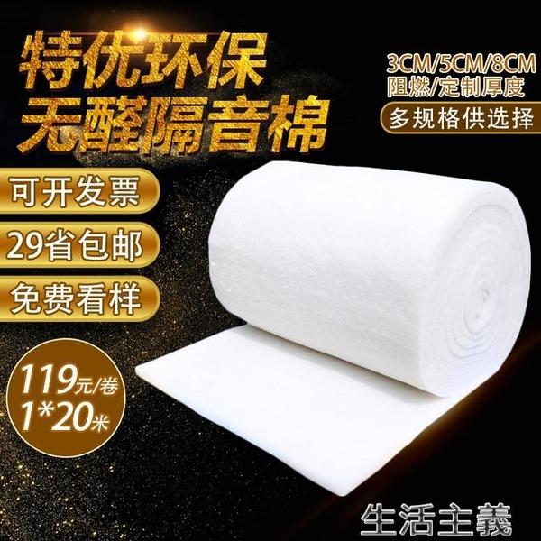隔音棉 整卷防火環保聚酯纖維隔音棉吸音棉墻體ktv填充消音超強聲學材料 MKS生活主義